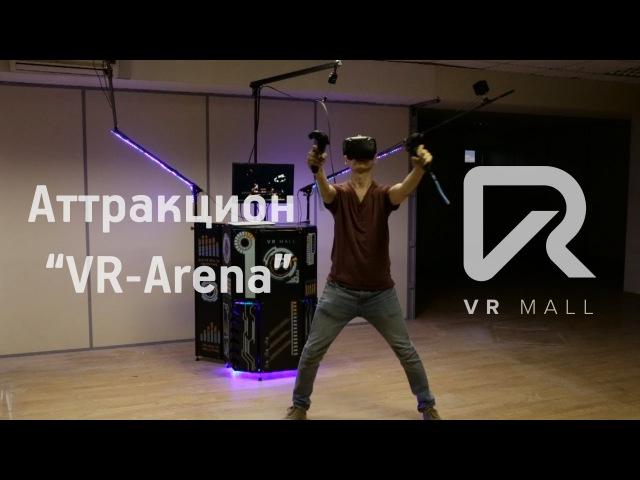 VR Arena - аттракцион виртуальной реальности