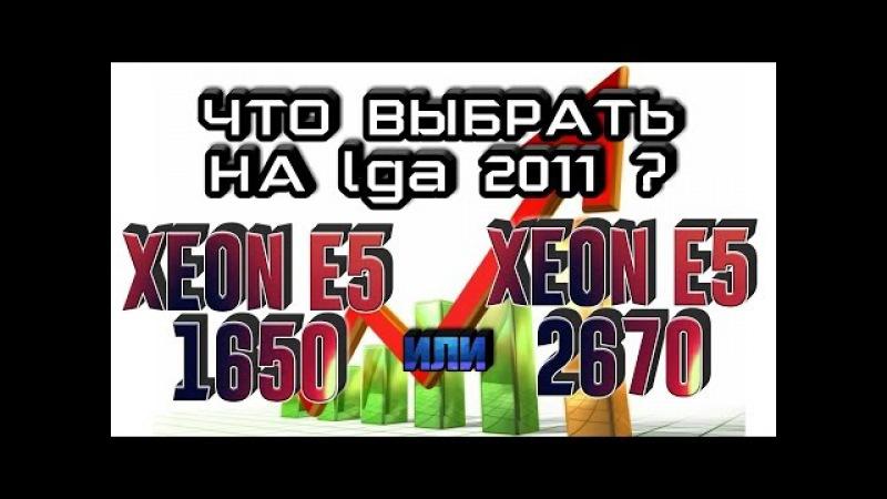 Выбор процессора Intel Xeon e5 2670 vs e5 1650 vs e5 1650 4.3 GHz на lga 2011 сравнение процессоров
