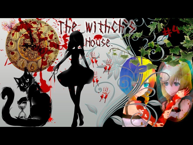 {D}The Witch's House4►История пьяного солдата.(Прохождение)