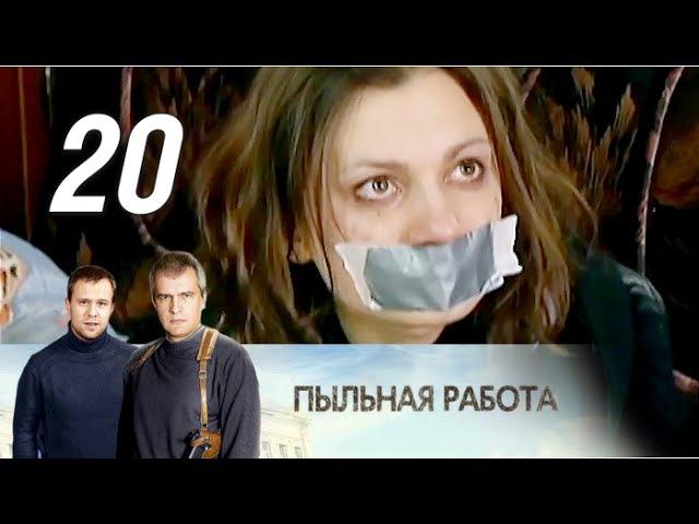 Пыльная работа 20 серия Криминальный детектив 2013 @ Русские сериалы