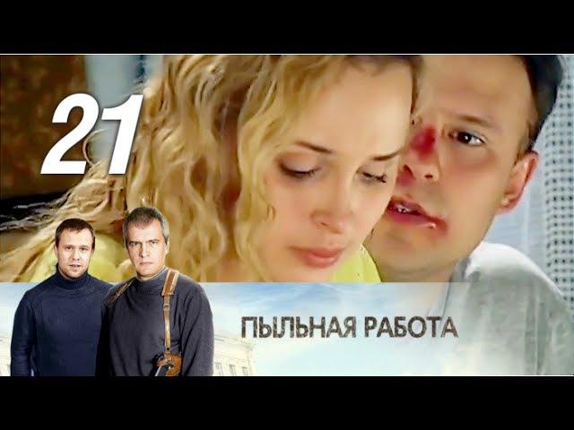 Пыльная работа. 21 серия. Криминальный детектив (2013) @ Русские сериалы