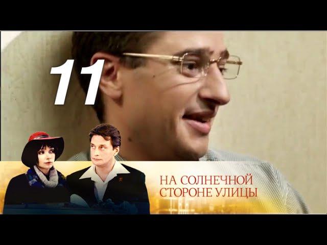 На солнечной стороне улицы Отъезд 11 серия Драма мелодрама 2011 @ Русские сериалы