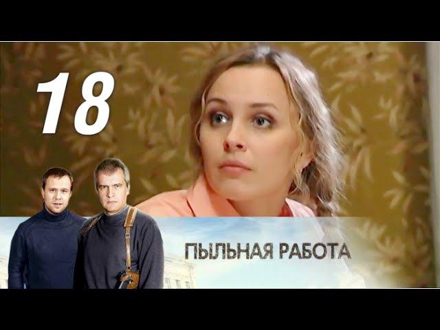 Пыльная работа. 18 серия. Криминальный детектив (2013) @ Русские сериалы