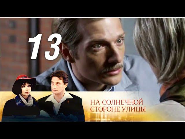 На солнечной стороне улицы Цена успеха 13 серия Драма мелодрама 2011 @ Русские сериалы