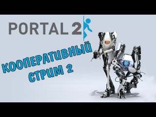Кооперативный Стрим · Portal 2 Co-op #2