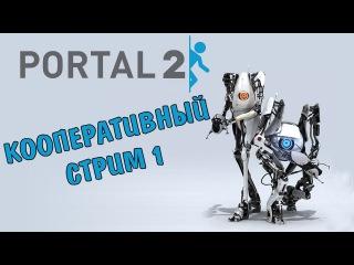 Кооперативный Стрим · Portal 2 Co-op #1