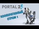 Кооперативный Стрим · Portal 2 Co-op 1