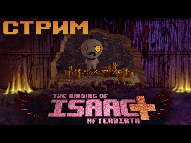 Идём к Делириуму ★ The Binding of Isaac: Afterbirth