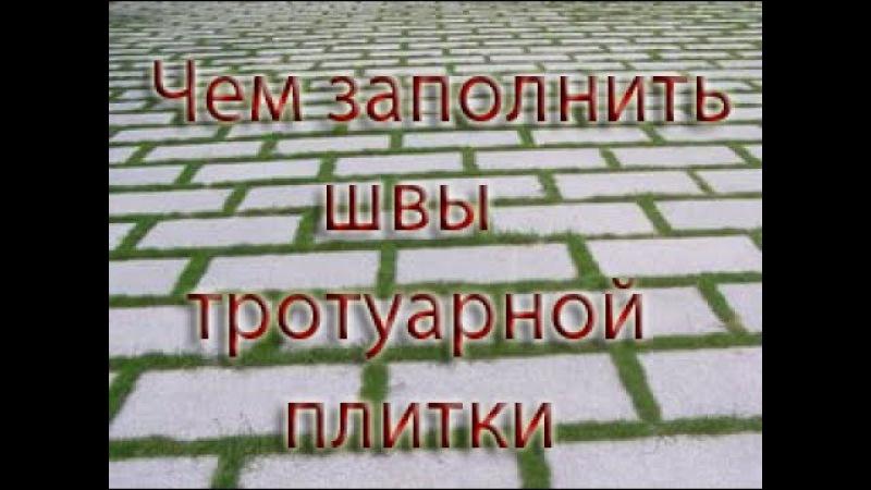 Чем заполнить швы тротуарной плитки