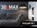 Autodesk 3DsMAX Lecture 1 Вводные лекции курса Архитектуры и дизайна в 3DsMAX