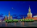 Красная площадь.iPhone 7/Rostik Franko