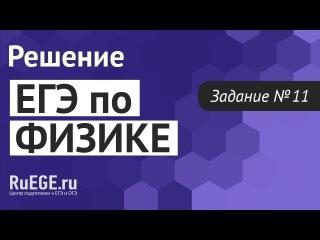 Решение демоверсии ЕГЭ по физике 2016-2017 | Задание 11. [Подготовка к ЕГЭ (RuEGE.ru)]