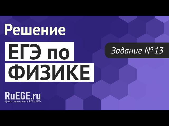 Решение демоверсии ЕГЭ по физике 2016-2017 | Задание 13. [Подготовка к ЕГЭ (RuEGE.ru)]