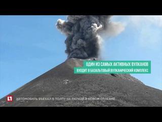 В Центральной Америке зафиксировано второе в этом году извержение Фуэго