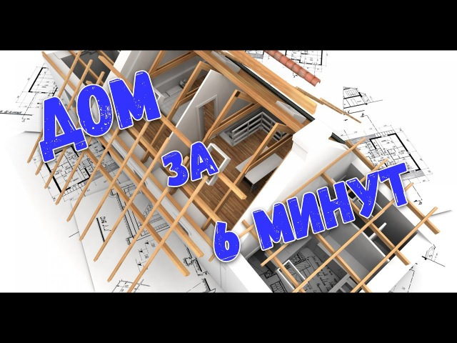 The Sims 4 Challege: Speed Building - 6/Дом за 6 минут