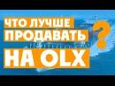 Что продавать на OLX? Какие товары лучше всего подойдут для OLX? Промо {Как продават