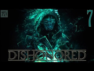 Dishonored - 7 Вокруг одни предатели