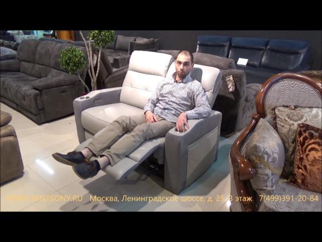 Видео обзор: Модульный Диван Джинато с реклайнерами, Домашний кинотеатр