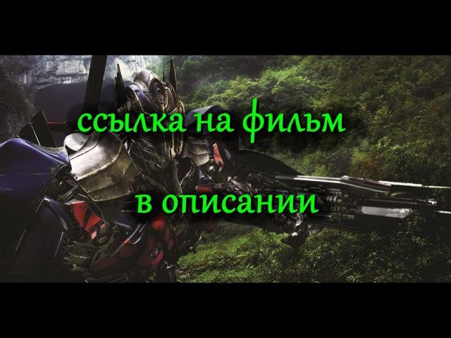 Трансформеры: Последний рыцарь (фильм 2017) смотреть ...