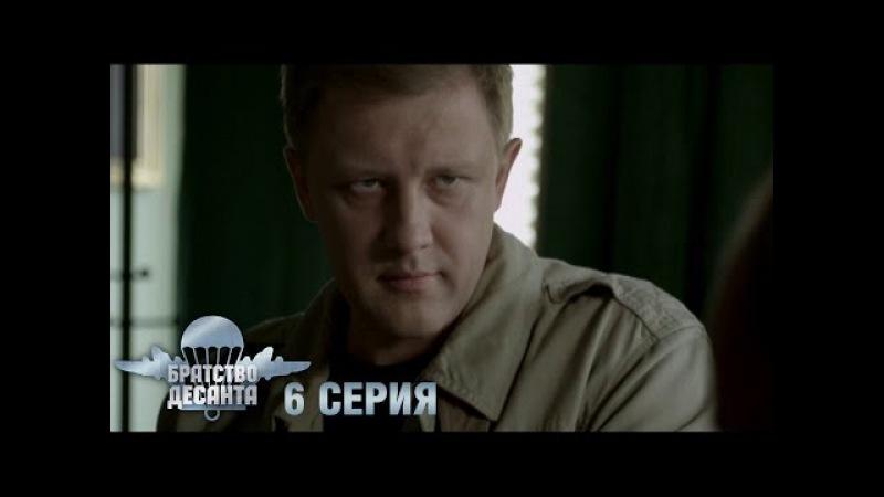 Братство десанта - 6 серия