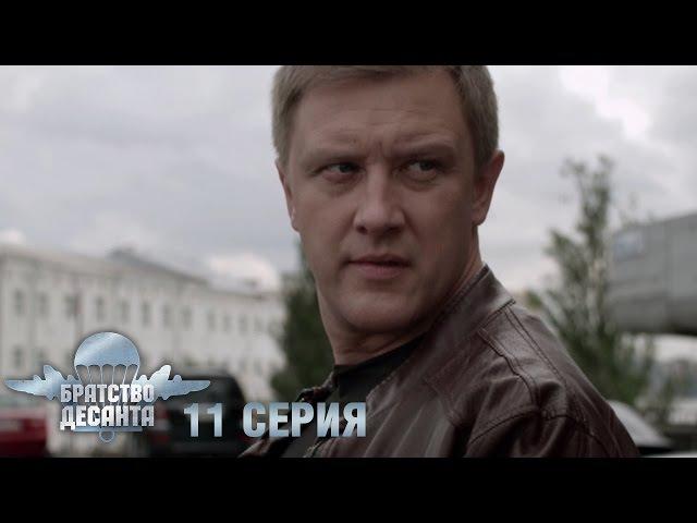 Братство десанта - 11 серия