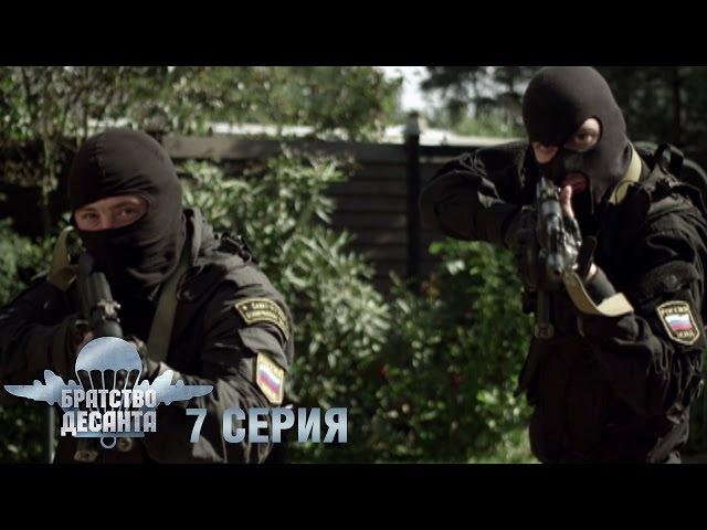 Братство десанта - 7 серия