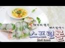 [화니의 요리] 튀기지 않은 베트남식~! ' 스프링롤 ' 만들기 / Spring Roll / Goi Cuon / 월남쌈 / Vietna