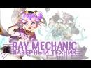 Dragon Nest новый персонаж Ray Mechanic Лазерный Техник (Обзор) 🇰🇷