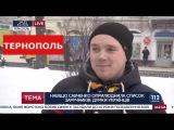 Зачем Савченко опубликовала список заложников? Мнения жителей Тернополя