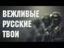Песня ВЕЖЛИВЫЕ ЛЮДИ в Крыму клип гимн Вежливые Русские Твои наш Крым 2014 путь на Родину