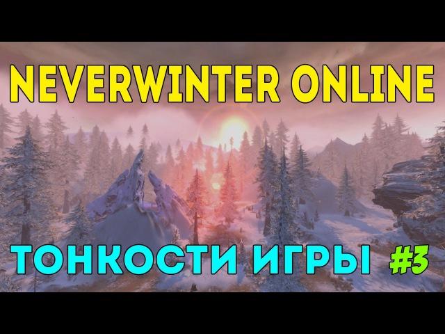 Neverwinter Online Тонкости игры 3