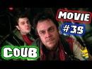▶Movie Coub 39 🎬 Лучшие кино - коубы. Приколы из фильмов, сериалов и мультиков