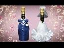 Свадебный декор, украшения на свадьбу как сделать свадебное шампанское своими руками. Мастер класс!