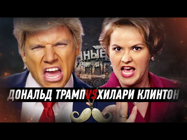 Дональд Трамп VS Хилари Клинтон. ERB RUS (5 сезон)