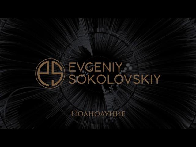 Евгений Соколовский - Полнолуние (Piano)