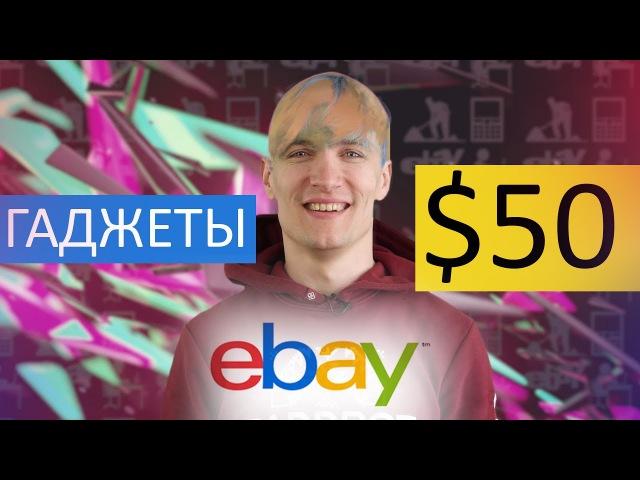 Гаджеты для офиса до $50 - покупки на eBay