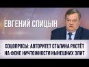 Евгений Спицын Соцопросы авторитет Сталина растёт на фоне ничтожности нынешни