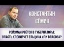 Константин Сёмин. Ройзман рвётся в губернаторы власть клонирует Ельцина или Власова?