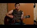 Территория 22 - На чужом берегу (cover by Сева Сафронов)