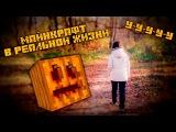 ХЭЛЛОУИН БЛИЗКО - МАЙНКРАФТ В РЕАЛЬНОЙ ЖИЗНИ | HALLOWEEN IS COMING - MINECRAFT IN REAL LIFE