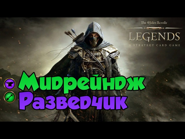 TES Legends - колода Мидрейндж Разведчика