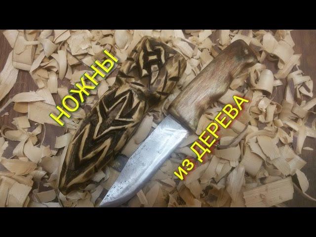Как сделать ножны из дерева.Самодельный нож из стали Р6М5 Sharp knife DIY
