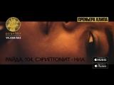 Jillzay - Ниа ft. Райда, 104, Скриптонит (Премьера клипа, 2017)