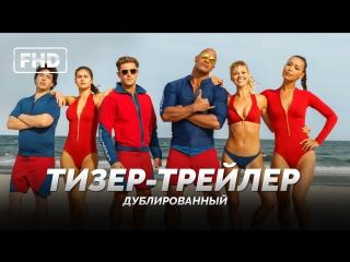 DUB | Тизер-трейлер: «Спасатели Малибу / Baywatch» 2017