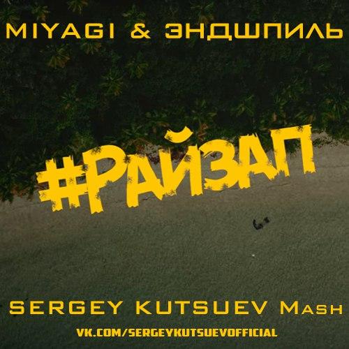 Miyagi   Эндшпиль feat. Amigo vs. Tarantino   Dyxanin - Райзап (Sergey  Kutsuev Mash) 913353acc727e