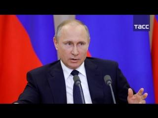 Путин: Россия готова предоставить запись переговоров Трампа и Лаврова