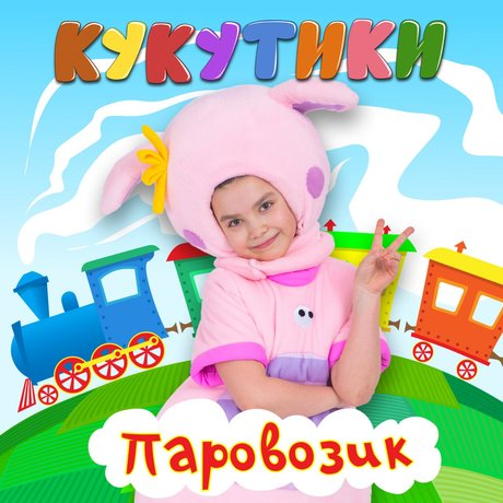 актеры из кукутиков имена фото