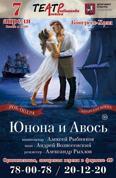 Рок - опера «Юнона и Авось» в