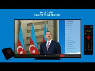 AZARPEYK TV 2017 ЧТО ЭТО И КАК РАБОТАЕТ ?