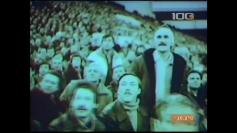Чемпионат СССР 1984.Зенит(Ленинград) 1-0 Шахтёр (Донецк).